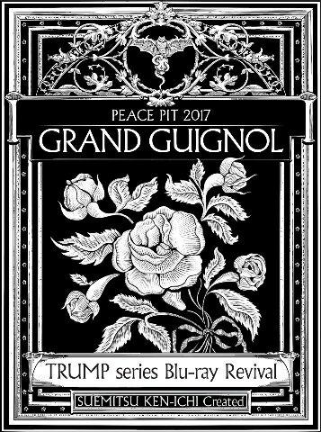 TRUMP series Blu-ray Revival ピースピット2017年本公演「グランギニョル」 【Blu-ray】
