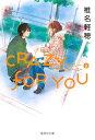 CRAZY FOR YOU(2) (集英社文庫) [ 椎名軽穂 ]
