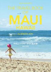 【楽天ブックスならいつでも送料無料】やさしいハワイ マウイ島の本 [ 青木たまな ]