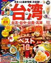 台湾('19) (まっぷるマガジン)