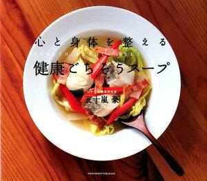 【送料無料】心と身体を整える健康ごちそうスープ [ 五十嵐豪 ]