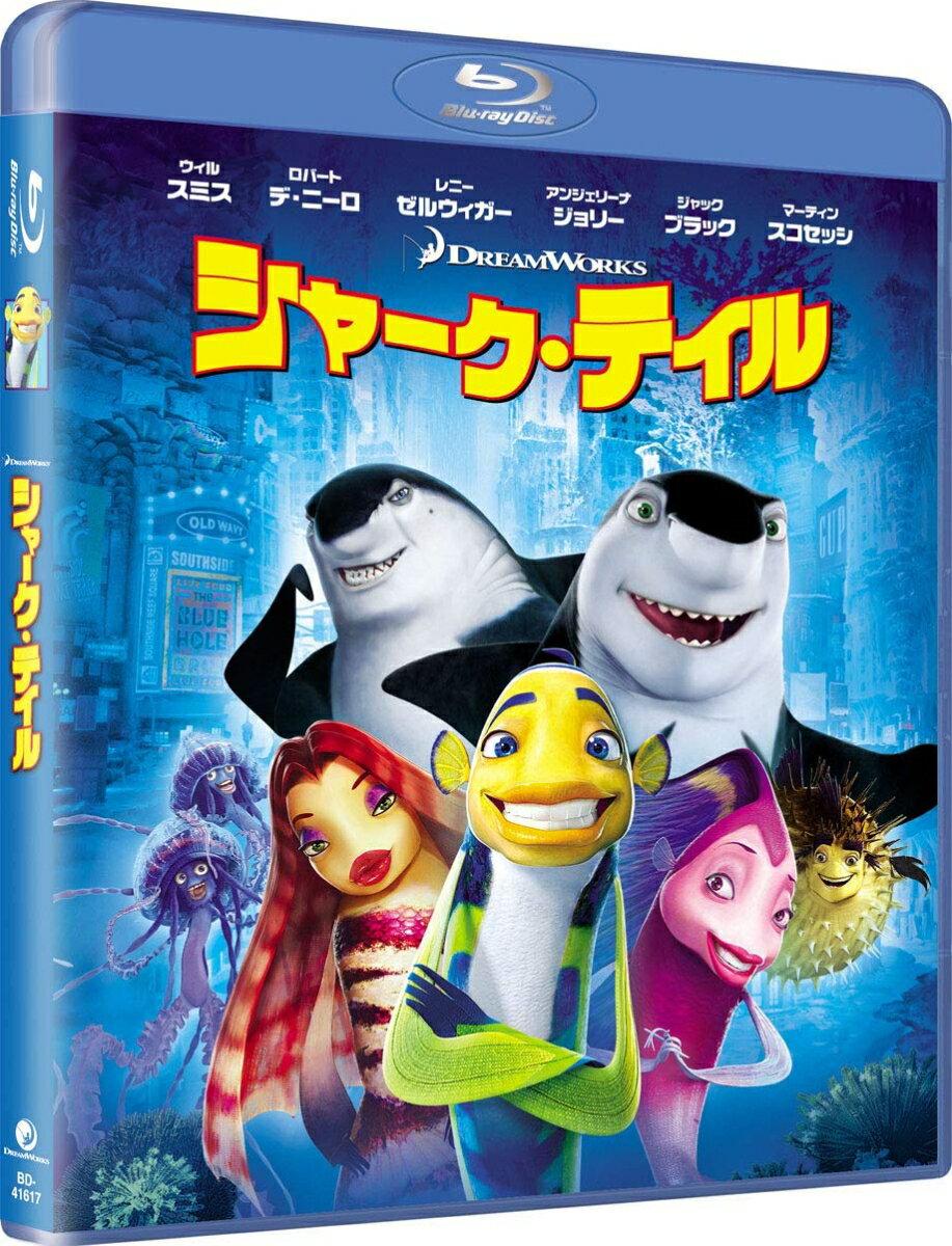 シャーク・テイル【Blu-ray】