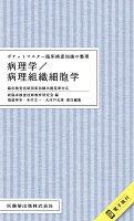ポケットマスター臨床検査知識の整理 病理学/病理組織細胞学