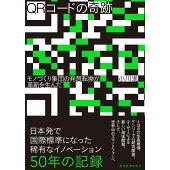 QRコードの奇跡