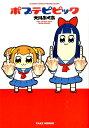 ポプテピピック (バンブーコミックス WINセレクション) [ 大川ぶくぶ ]