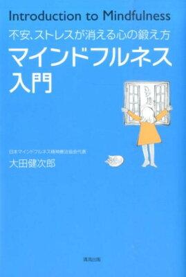 「マインドフルネス入門 不安、ストレスが消える心の鍛え方」の表紙