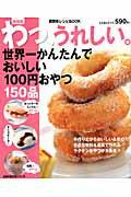 わっ、うれしい。世界一かんたんでおいしい100円おやつ150品新装版