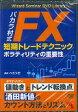 DVD>バカラ村式FX短期トレードテクニックボラティリティの重要性