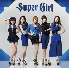【トレカ特典付き】スーパーガール(初回限定A CD+ボーナストラック+DVD)