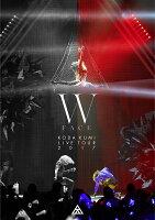 KODA KUMI LIVE TOUR 2017 - W FACE -(初回生産限定盤)