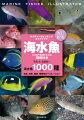 海水魚改訂新版