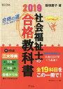 社会福祉士の合格教科書(2019) (合格シリーズ) [ 飯...