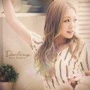 最新カラオケランキング人気曲 西野カナの「Darling」を収録したCDのジャケット写真。
