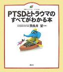 PTSDとトラウマのすべてがわかる本 (健康ライブラリーイラスト版) [ 飛鳥井 望 ]