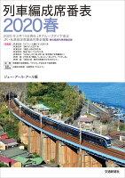 列車編成席番表2020春