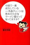 中国で一番成功している日本の外食チェーンは熊本の小さなラーメン屋だって知ってます [ 重光克昭 ]