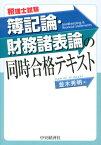 簿記論・財務諸表論の同時合格テキスト 税理士試験 [ 並木秀明 ]