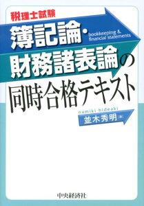 【送料無料】簿記論・財務諸表論の同時合格テキスト [ 並木秀明 ]