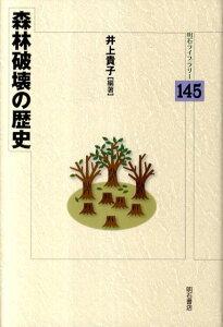 【送料無料】森林破壊の歴史