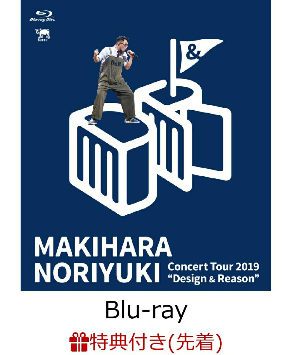 "【先着特典】Makihara Noriyuki Concert Tour 2019 ""Design & Reason""(チケットホルダー付き)【Blu-ray】"