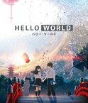 HELLO WORLD【Blu-ray】 [ 北村匠海 ]