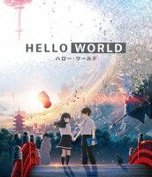 HELLO WORLD【Blu-ray】