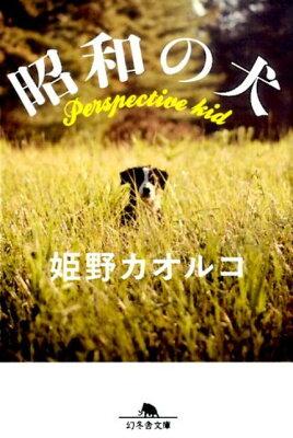 昭和の犬  著:姫野カオルコ