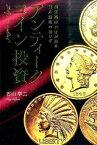 アンティークコイン投資 超富裕層だけが知る資産防衛の裏ワザ [ 石山幸二 ]