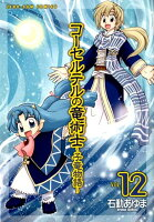 コーセルテルの竜術士〜子竜物語〜 12巻