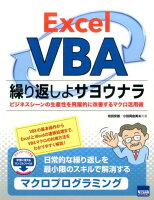 Excel VBA繰り返しよサヨウナラ