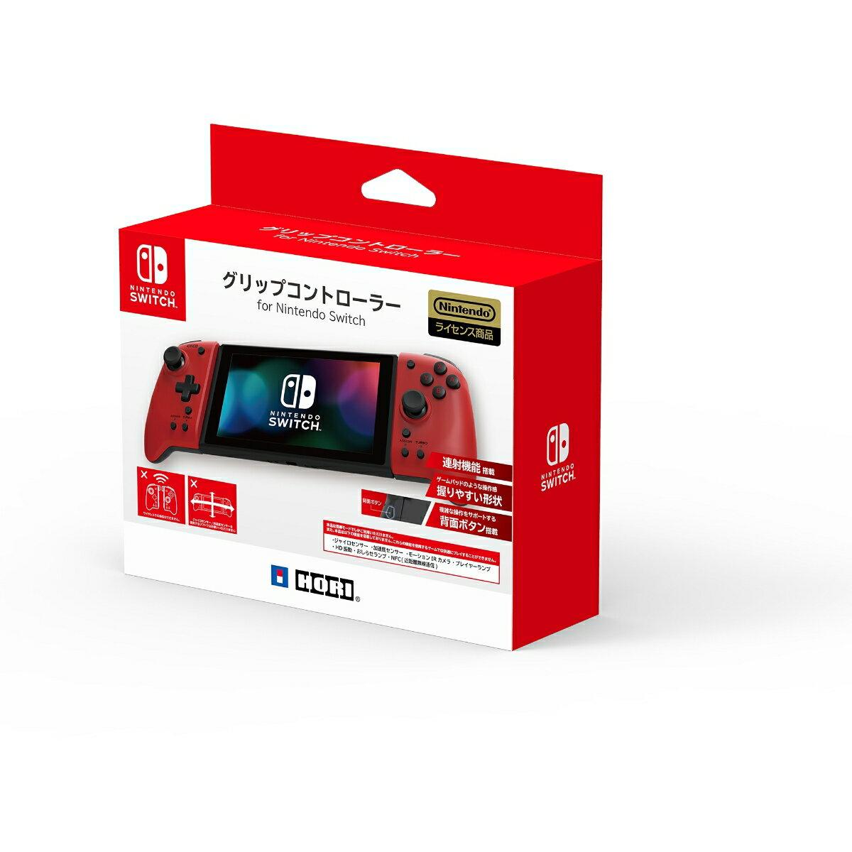 グリップコントローラー for Nintendo Switch レッド