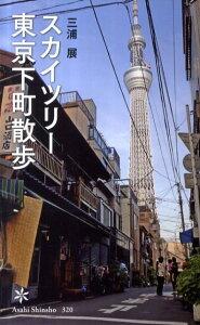 【送料無料】スカイツリー東京下町散歩