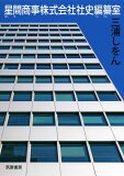 三浦しをん「星間商事株式会社社史編纂室」