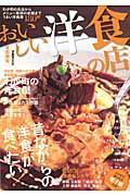 おいしい洋食の店(首都圏版)