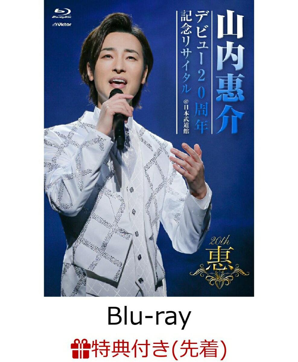 【先着特典】ライブアルバム デビュー20周年記念リサイタル @日本武道館【Blu-ray】(ポストカード)