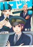 ハコヅメ〜交番女子の逆襲〜 7巻