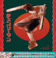 『チェンソーマン』コミックカレンダー2022