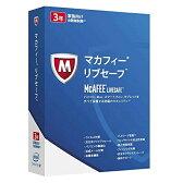 【1,000円OFFクーポン】マカフィー リブセーフ 3年版