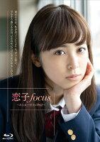恋子focus〜ある女子校生の物語〜【Blu-ray】