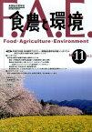 食農と環境(no.11) 特集:平成23年度日本農学アカデミー・実践総合農学会共催シン [ 実践総合農学会 ]