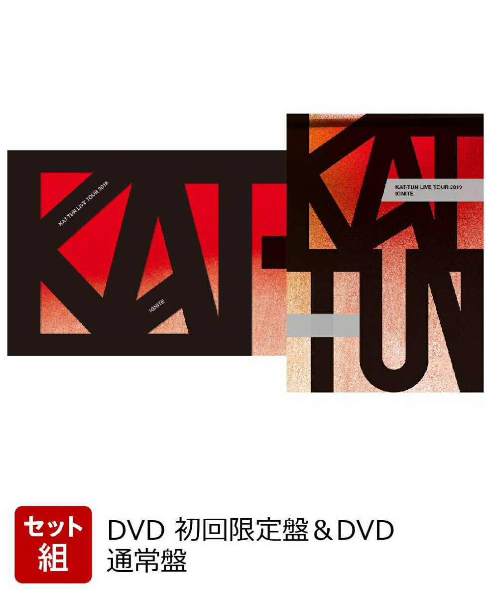 【セット組】KAT-TUN LIVE TOUR 2019 IGNITE(DVD 初回限定盤+DVD 通常盤)