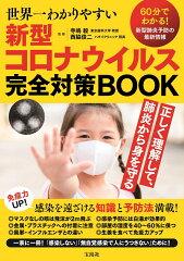 「世界一わかりやすい新型コロナウイルス完全対策BOOK」寺嶋 毅, 西脇 俊二