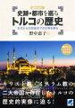 史跡・都市を巡るトルコの歴史