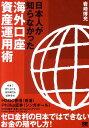 【送料無料】日本人が知らなかった海外口座資産運用術