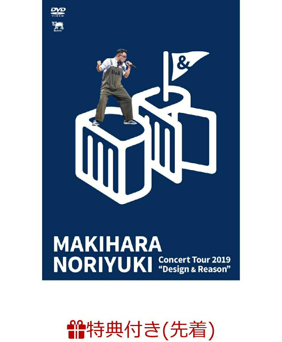 "【先着特典】Makihara Noriyuki Concert Tour 2019 ""Design & Reason""(チケットホルダー付き)"