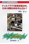 チェルノブイリ原発事故20年、日本の消防は何を学んだか? もし、チェルノブイリ原発消防隊が再燃火災を消火して (近代消防ブックレット) [ 森本宏 ]