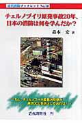 【送料無料】チェルノブイリ原発事故20年、日本の消防は何を学んだか?