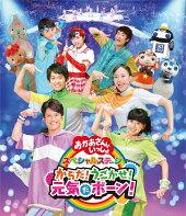 NHK「おかあさんといっしょ」スペシャルステージ からだ!うごかせ!元気だボーン!【Blu-ray】
