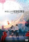 HELLO WORLD [ 北村匠海 ]