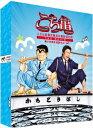 最低最悪な映画!三谷幸喜監督「ギャラクシー街道」に酷評殺到で「真田丸」爆死確定か